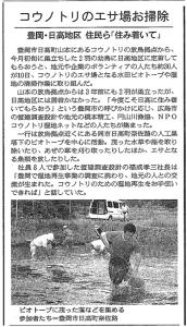 平成22年7月11日付け朝日新聞 但馬