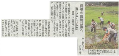 Newspaper090728